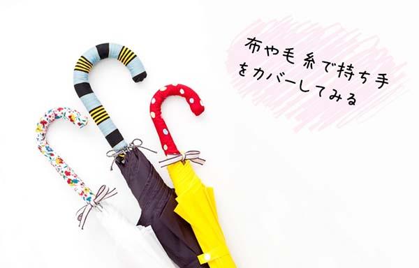 布や毛糸で傘の持ち手をカバーしてみる