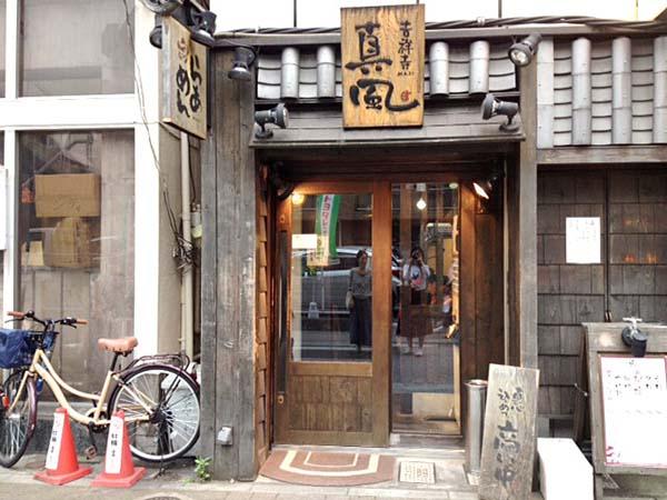 ラーメン「真風 MAJI」の玄関