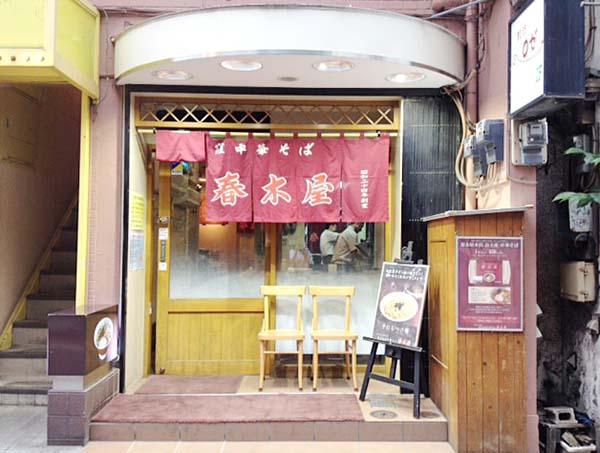ラーメン「春木屋」の玄関