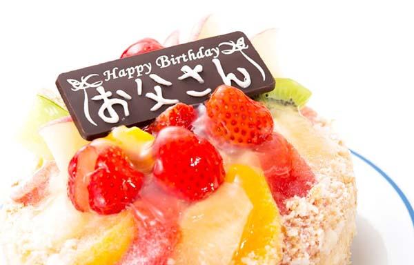 父の日に手作りケーキをプレゼント