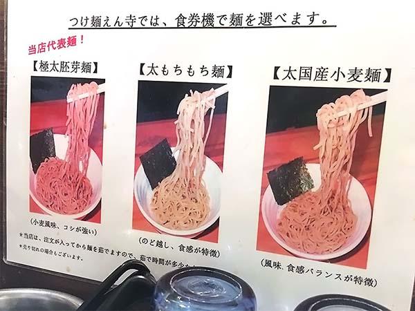 麺は3種類選べます