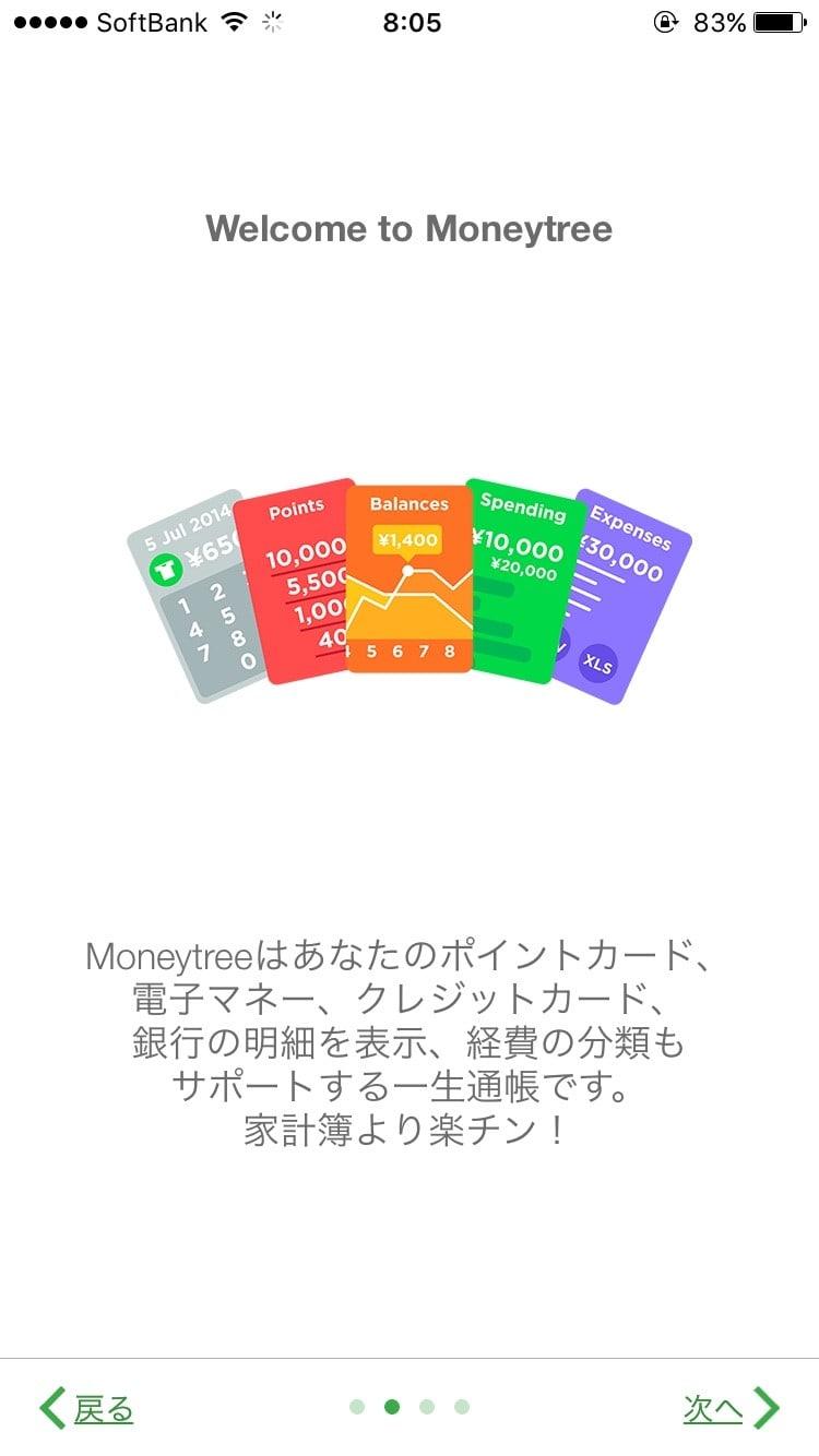 Moneytree画面その3