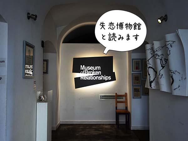 真ん中の英語は失恋博物館と読みます