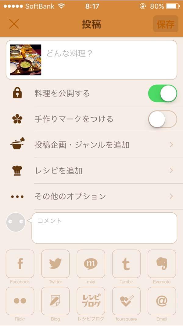 SnapDish画面その4