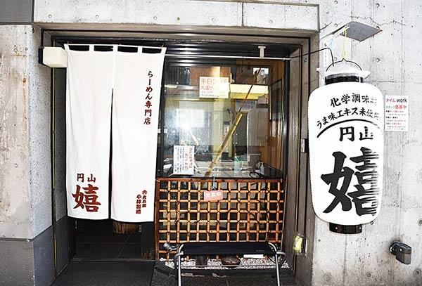 札幌ラーメン「円山 嬉」