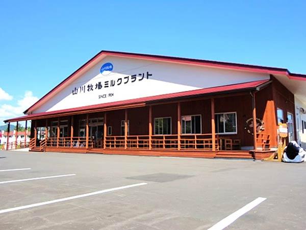 山川牧場ミルクプラント