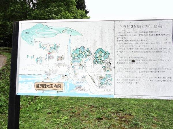 トラピスト修道院の案内図