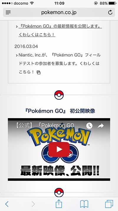 ポケモンGOの公式サイト