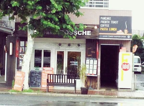 梅小路カフェ BOSSCHE