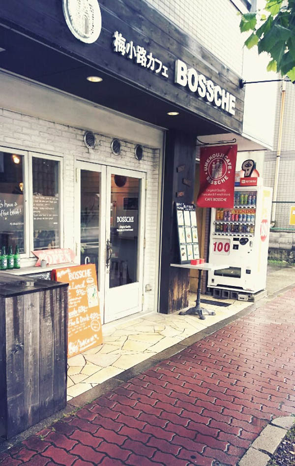梅小路カフェ BOSSCHE 入口