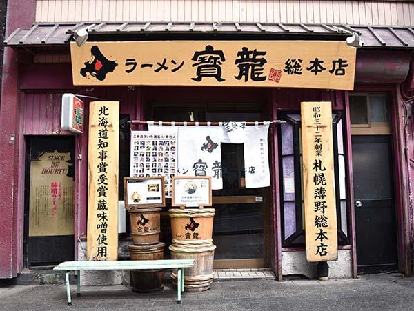 ラーメン寶龍(ほうりゅう)総本店