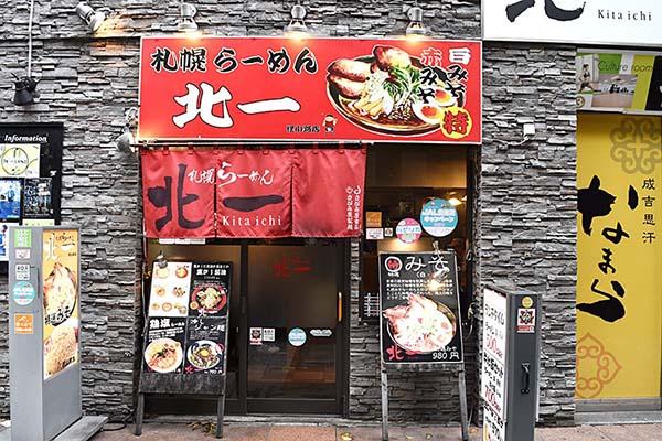 札幌らーめん 北一