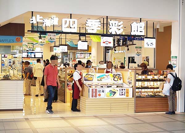 函館駅の四季彩館