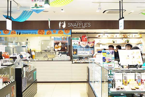 函館駅のペイストリー スナッフルス