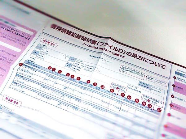 信用情報開示申込書の見方