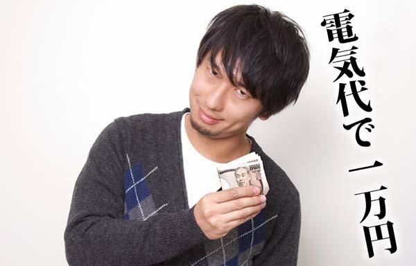 電気代で一万円