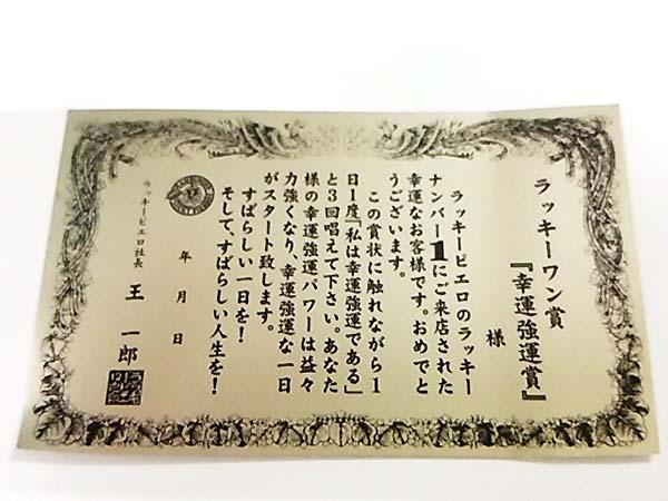 ラッキーワン賞の賞状
