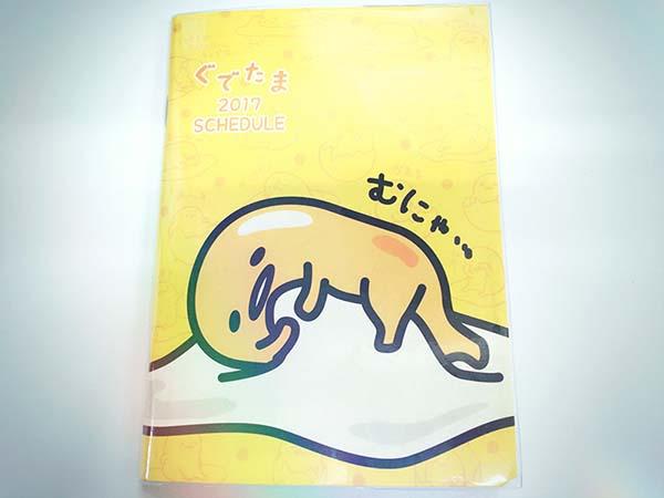 ダイソーのキャラクタースケジュール帳