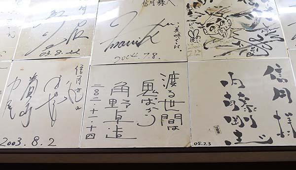 ラーメン屋といえば有名人のサイン