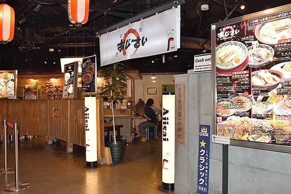 函館麺厨房あじさい 札幌エスタ店