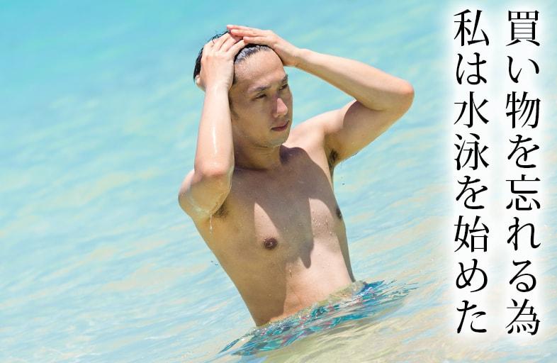 水泳を始めた男