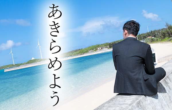 海を眺め諦める男