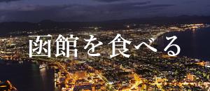 函館グルメ特集・お土産スイーツ・ランチ・駅弁まる分かり