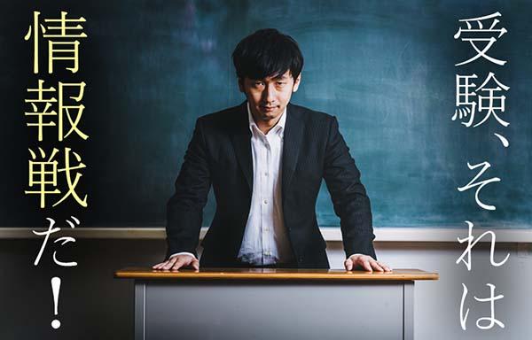 大学受験について重く語る教師