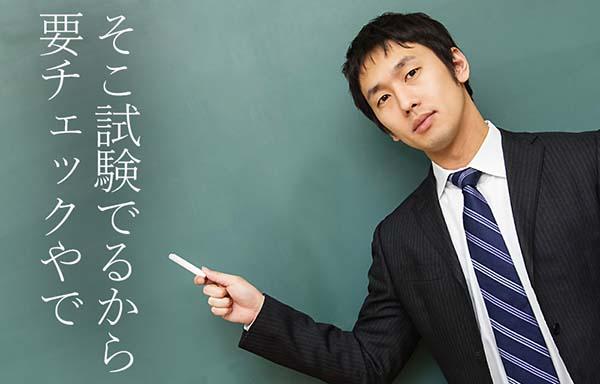 過去問のチェックを指示する教師