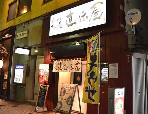 ラーメン 札幌 直伝屋