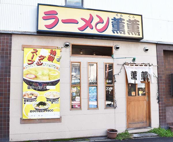 ラーメン薫薫(くんくん)