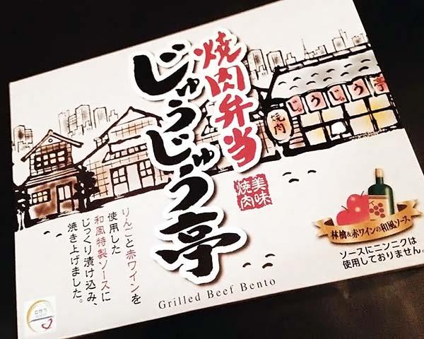 焼肉弁当「じゅうじゅう亭」