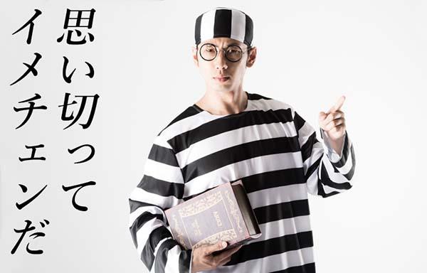 囚人服のコスプレをしてる男