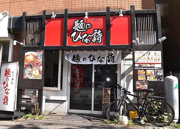 「麺のひな詩」店舗外観
