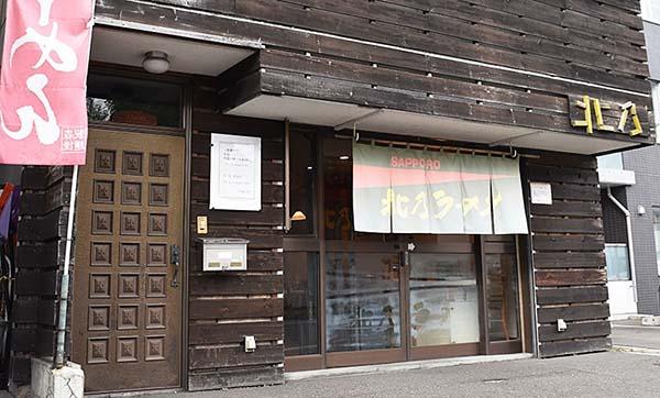 「北乃ラーメン」の店舗外観