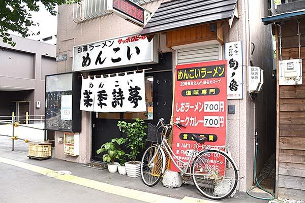 めんこい茉季詩夢(マキシム)店舗外観