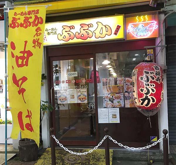 ぶぶか 吉祥寺北口店