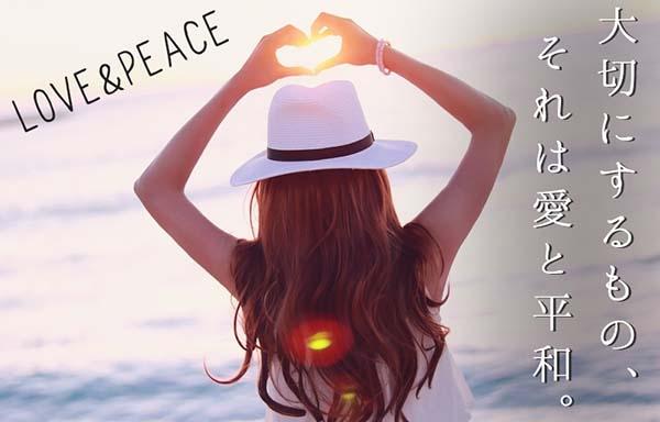 愛と平和を大切にする女