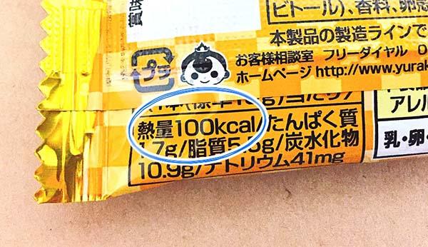 ブラックサンダーきなこ味は1本あたり100キロカロリー