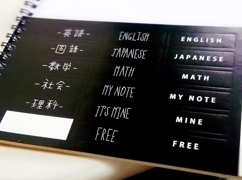 可愛い黒のノート