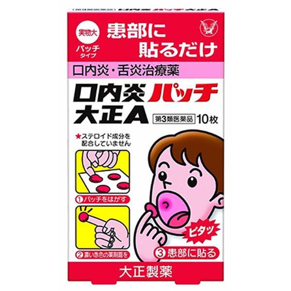 口内炎パッチ大正A/大正製薬