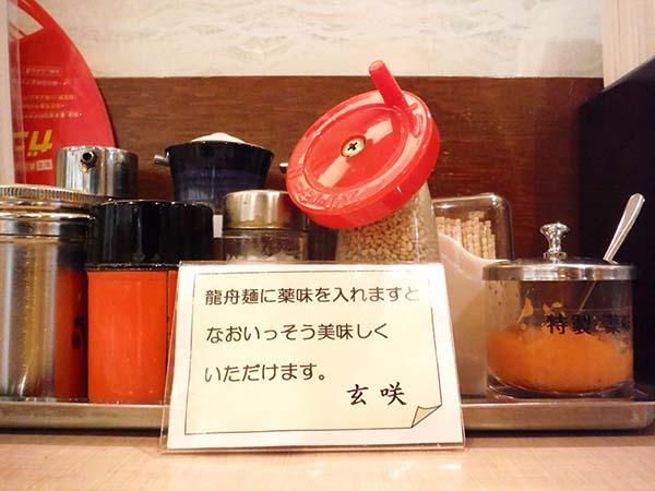 龍舟麺用の薬味