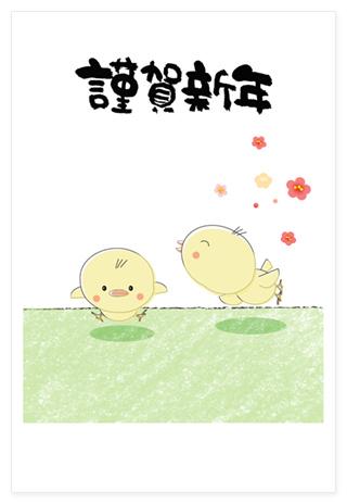 ヒヨコの年賀状