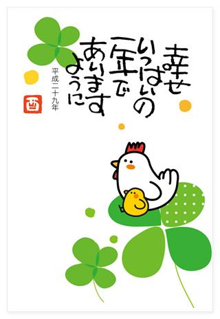 かわいいニワトリとヒヨコの年賀状