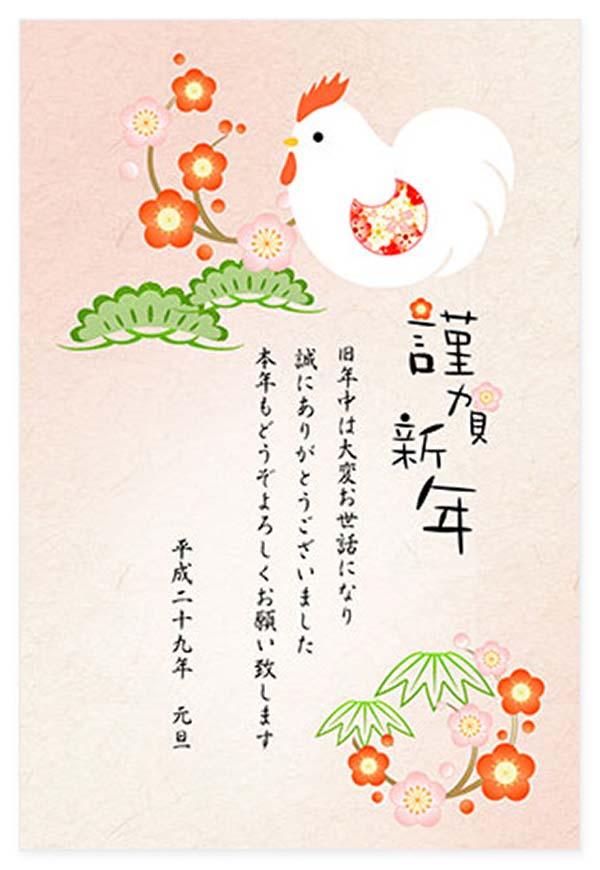 謹賀新年と書かれたニワトリの年賀状