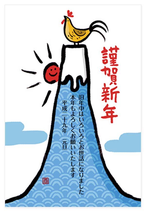 富士山と鶏の年賀状