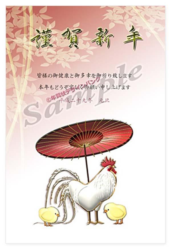 鶏と和傘の年賀状