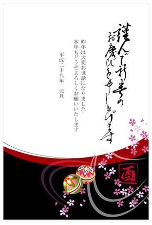 手毬と桜の花びらの絵が描かれた年賀状