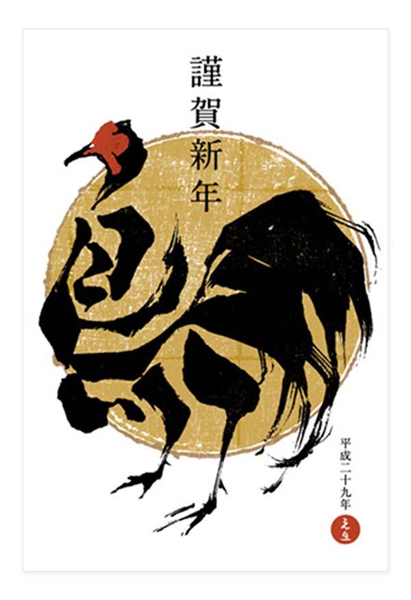 筆で書かれた鶏の年賀状