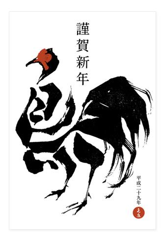 よく見るとニワトリに「鳥」の漢字が見えますね